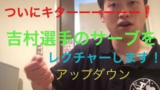 【動画あり】吉村選手のアップダウンサーブの出し方