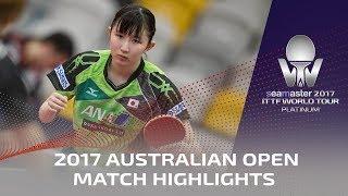【動画】陳夢 VS 早田ひな 2017シマスター2017 プラチナ、オーストラリアンオープン ベスト16