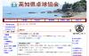 高知県卓球協会