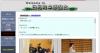 日高町卓球協会