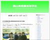 岡山東商業高等学校卓球部