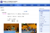 茨城県立水戸高等特別支援学校卓球部