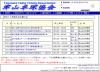 津山卓球協会