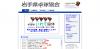 岩手県卓球協会