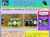 山形県卓球協会