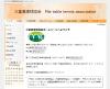 三重県卓球協会
