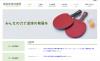 鳥取県卓球連盟