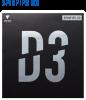 SPINPIPS D3(スーパースピンピップス・チョップスポンジ2)