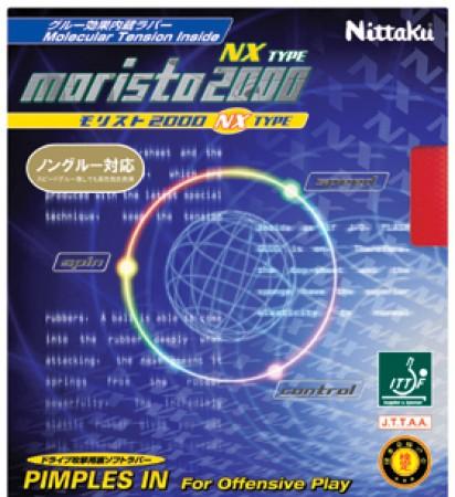 モリスト2000 NX