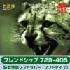 フレンドシップ 729-40S