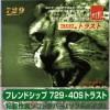 フレンドシップ 729-40S トラスト